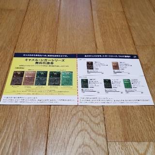 キャメル シガーシリーズ たばこ 引換券 ファミリーマート限定(その他)