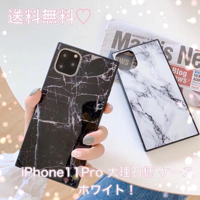 シャネル iphone6 香水 、 iPhone11Pro 大理石柄 ケース 韓国 シンプル ホワイトの通販 by shop|ラクマ