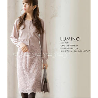 tocco - ③新品♡TOCCO トッコ カーディガン×リバーシブルタイトスカートセットアップ