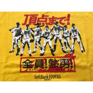 フクオカソフトバンクホークス(福岡ソフトバンクホークス)のソフトバンクホークス 応援Tシャツ(ウェア)