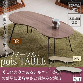 高級感ある木目鏡面柄◇ポワテーブル♪ 美しい曲線と木目が印象的なローテーブル(ローテーブル)