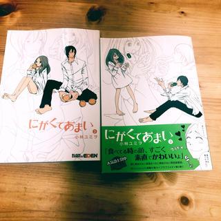 にがくてあまい 2、3巻(少女漫画)