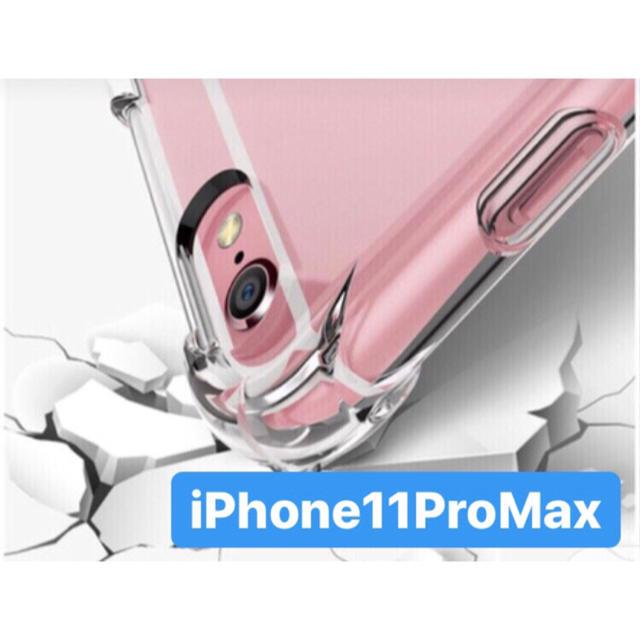 Nike iPhone 11 ケース アップルロゴ - 【数量限定で値下げ中!】iPhone11ProMaxケース 透明 TPU素材の通販 by てる【返品保証付き(プロフ必読)】|ラクマ