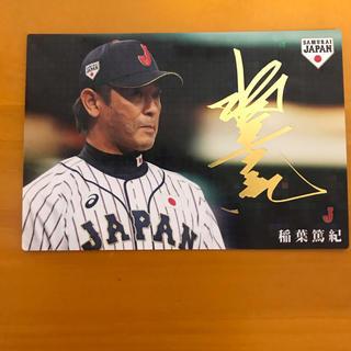 カルビー(カルビー)の侍ジャパン サイン入り 稲葉監督(スポーツ選手)