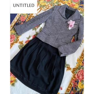 アンタイトル(UNTITLED)の7号/S/untitledツイードスーツ2点 フォーマルスーツ卒業式入学式(スーツ)