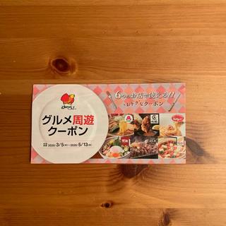 スカイラーク(すかいらーく)のグルメクーポン(レストラン/食事券)