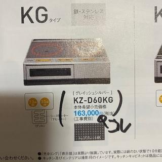 Panasonic - パナソニック据え置きIH KZ-D60KG