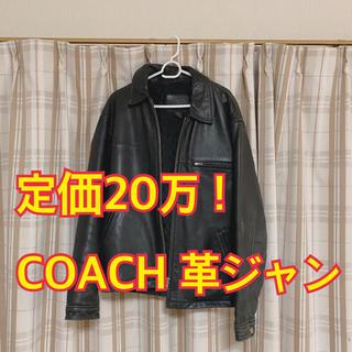コーチ(COACH)のCOACH レザージャケット 革ジャン(レザージャケット)