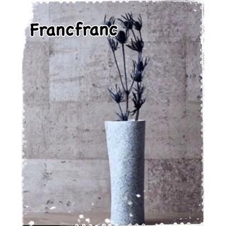 Francfranc - Francfranc ストーンウェア  フラワーベース✩.*˚