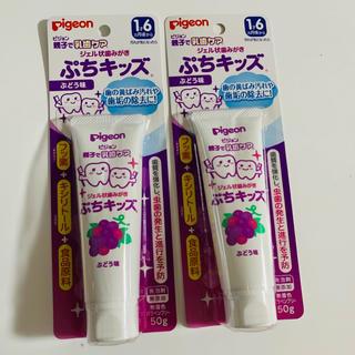 Pigeon - 【発送可】ジェル状歯みがき ぷちキッズ ぶどう味 2個