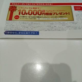 ソフトバンク(Softbank)のソフトバンク クーポン券(ショッピング)