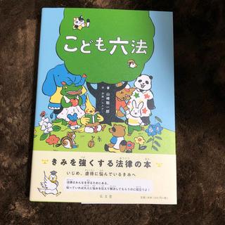 トウキョウショセキ(東京書籍)の送料無料 こども六法 新品未使用品(絵本/児童書)