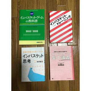 インバスケット 関連書籍 4冊セット ※ドッグイヤー・書込みあり(ビジネス/経済)