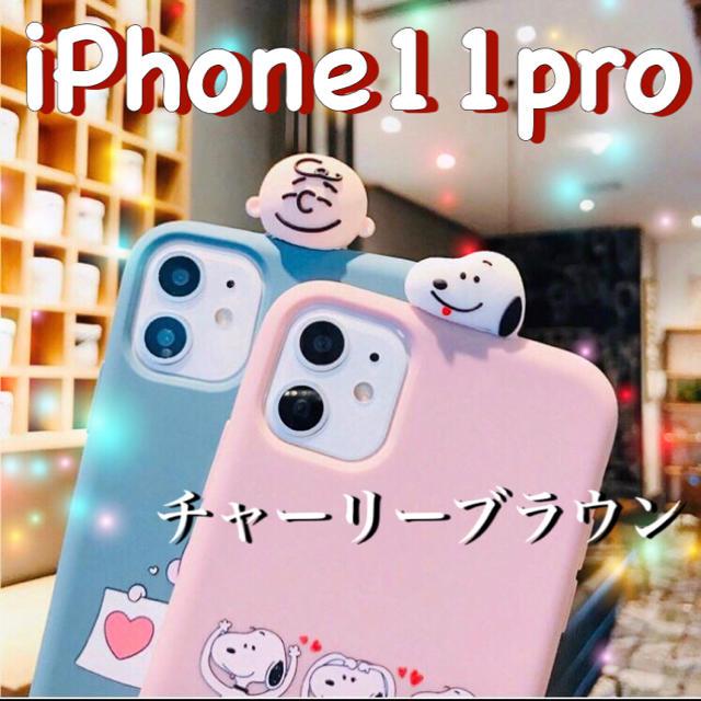 ミュウミュウ iPhone 11 ProMax ケース おしゃれ - ★残りわずか★チャーリーブラウン♪iPhoneケース*iPhone11pro**の通販 by みぃ ~'s shop|ラクマ