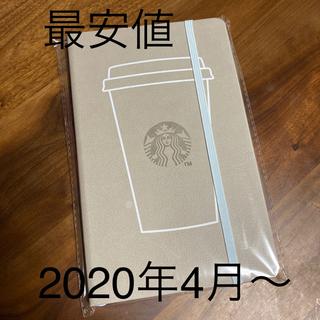 スターバックスコーヒー(Starbucks Coffee)のスタバ スケジュールブック スケジュール帳(カレンダー/スケジュール)