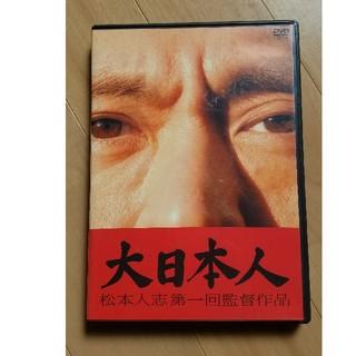 大日本人 松本人志  ('07吉本興業)(日本映画)