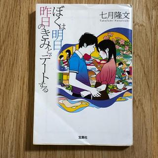 タカラジマシャ(宝島社)の「ぼくは明日、昨日のきみとデートする」 七月隆文(文学/小説)