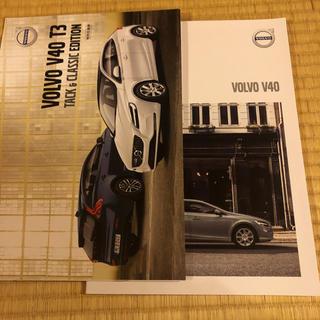 ボルボ(Volvo)のvolvo V40と特別仕様車のカタログ(カタログ/マニュアル)