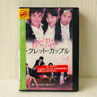 『シークレット・カップル』 全10枚(完結) DVDセット 韓国ドラマ(TVドラマ)