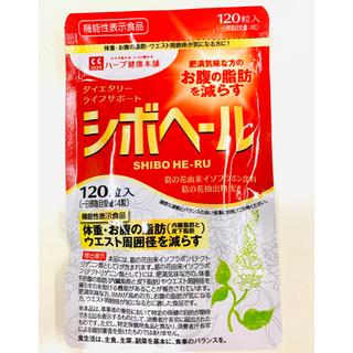 ハーブ健康本舗 シボヘール 120粒入り[機能性表示食品](ダイエット食品)