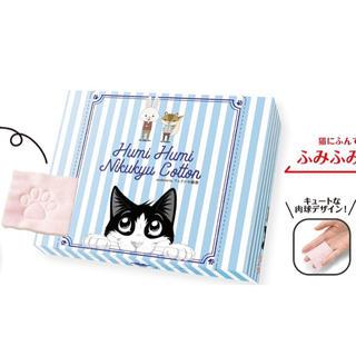 フェリシモ(FELISSIMO)のフェリシモ猫部 フィリックスコラボ限定 ふみふみ肉球コットン(その他)