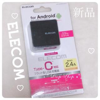 エレコム(ELECOM)のʚ꒰⑅新品ELECOMスマホ用充電器TypeC⑅꒱ɞ(バッテリー/充電器)