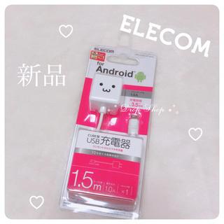エレコム(ELECOM)のʚ꒰⑅新品♡3万時間使用できる高寿命設計コンパクトなキューブ型USB充電器⑅꒱ɞ(バッテリー/充電器)