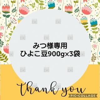 みつ様専用 ひよこ豆900g×3袋(米/穀物)