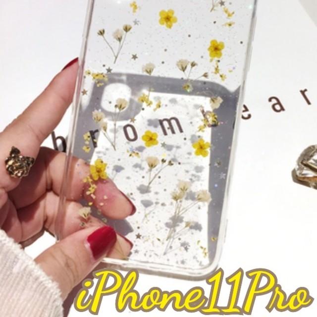 グッチ iPhone 11 ケース 人気色 | 【新品♪】iPhone11Pro ドライフラワーとラメ☆を散りばめたスマホケースの通販 by MONOCHROME's shop|ラクマ