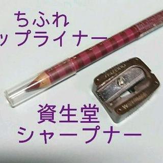 シセイドウ(SHISEIDO (資生堂))の資生堂 シャープナー ちふれ リップライナー(その他)