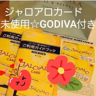 ジャル(ニホンコウクウ)(JAL(日本航空))のジャロアロカード(未使用) 2冊 &ガイドブック一冊 2020年4/19使用期限(フード/ドリンク券)