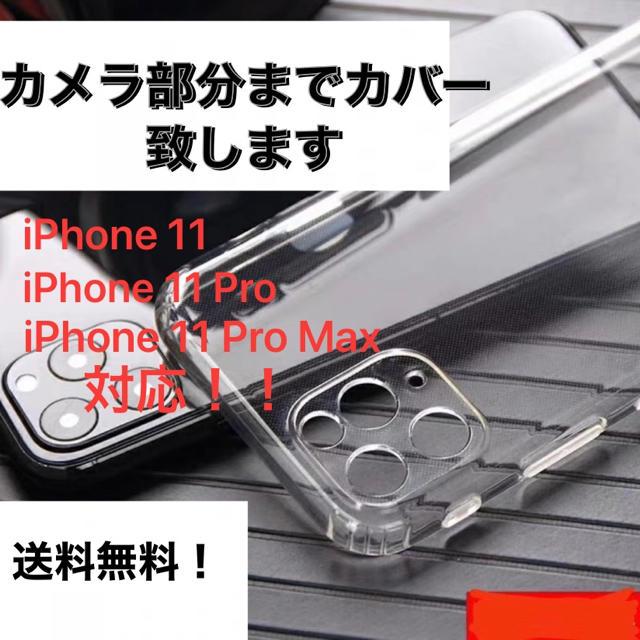 iphone 8 ケース 背面収納 | 即日発送 透明ケース iPhone11/11Pro/11ProMax カメラ保護の通販 by ともや's shop|ラクマ