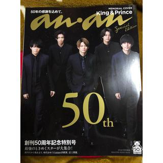 an・an 50周年記念特別号 キンプリスーツバージョン(ファッション)