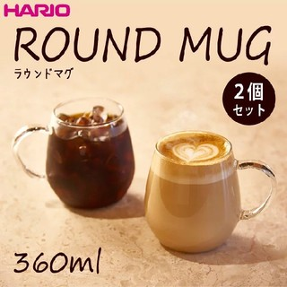 ハリオ(HARIO)のHARIO ROUND MUG 2個セット(グラス/カップ)