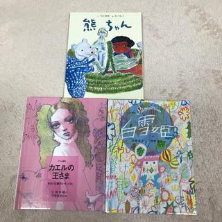 フェリシモ(FELISSIMO)の小さな絵本 3冊セット(絵本/児童書)