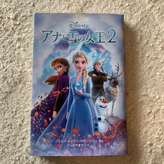 アナトユキノジョオウ(アナと雪の女王)のアナと雪の女王2  二、三年生以上から 本(絵本/児童書)