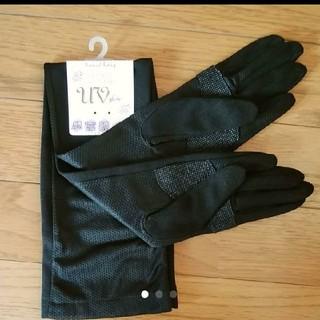 UVカット アームカバー(手袋)