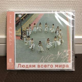 NGT48 CD 世界の人へ(ポップス/ロック(邦楽))