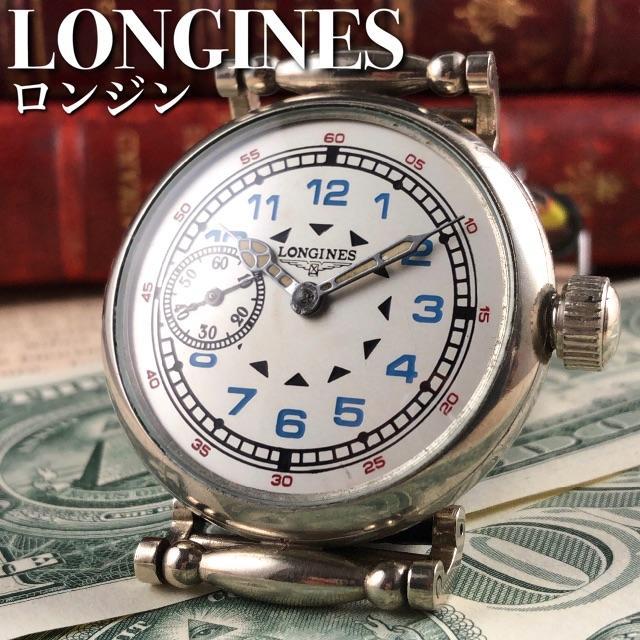 ロジェデュブイ コピー 鶴橋 - LONGINES - ★OH済!!保証有!!★ロンジン/40mm/手巻き腕時計の通販