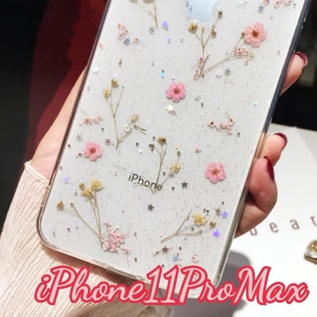 新品♪iPhone11ProMaxドライフラワーとラメ☆を散りばめたスマホケースの通販 by MONOCHROME's shop|ラクマ