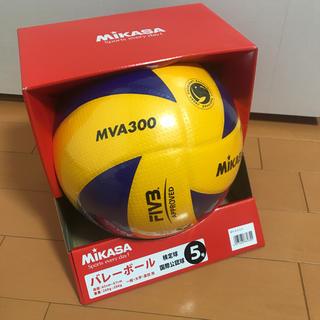 ミカサ(MIKASA)の⭐︎新品未使用 ミカサ バレーボール 5号球 MVA300 検定球 送料込(バレーボール)
