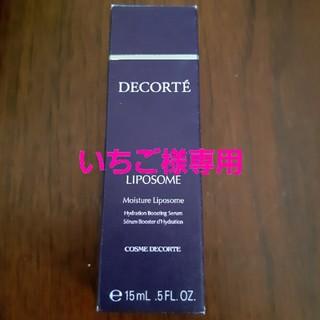 コスメデコルテ(COSME DECORTE)のコスメデコルテモイスチュアリポソーム(美容液)