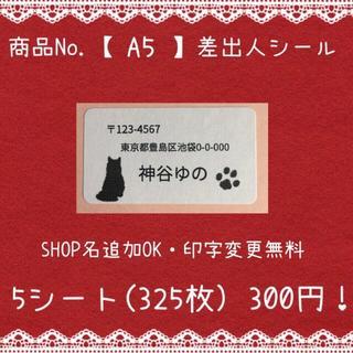 商品№【A5】差出人シール 5シート(325枚)(宛名シール)
