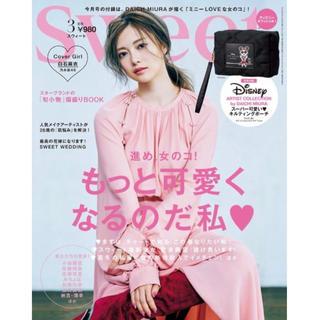 宝島社 - sweet  スウィート 3月号 スイート
