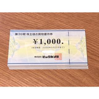 ビックカメラ 株主優待券 10万円分(ショッピング)