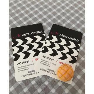 イオンシネマ 映画鑑賞券ACチケット 2枚