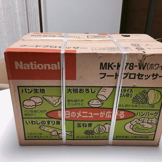 パナソニック(Panasonic)の新品梱包のまま パナソニック(ナショナル)フードプロセッサー MK-K78-W(フードプロセッサー)