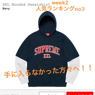シュプリーム(Supreme)のXXL hooded sweatshirt(パーカー)