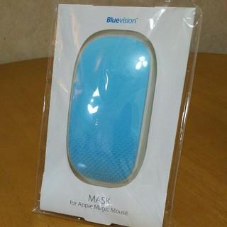 マック(Mac (Apple))のApple Magic Mouse 水色 極薄シリコン マウスカバー(PC周辺機器)