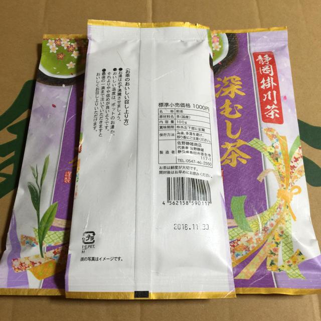 いちる様⭐️定価3240円3本 深むし茶 食品/飲料/酒の飲料(茶)の商品写真